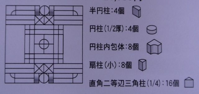 ワクブロック45H7,WAKU-BLOCK45H7,童具館,和久洋三,