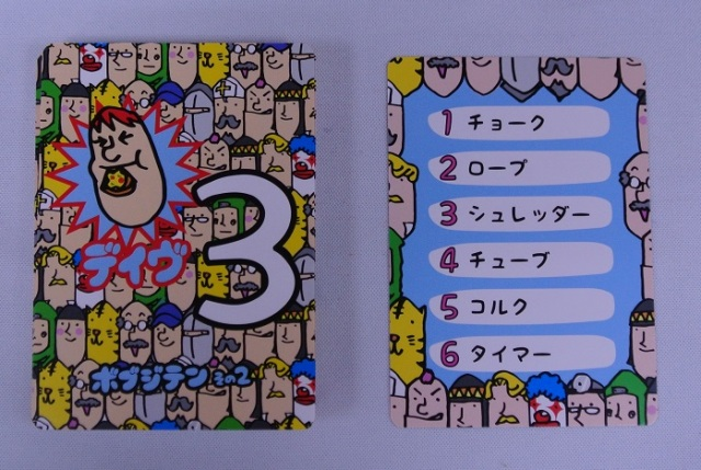 ボブジテンその2,カードゲーム,TUKAPON
