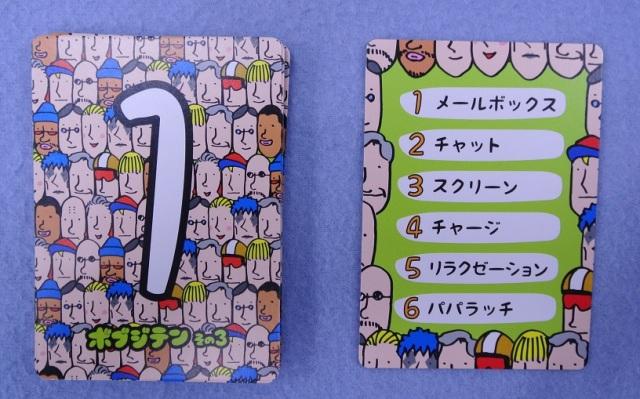 ボブジテンその3,カードゲーム,TUKAPON
