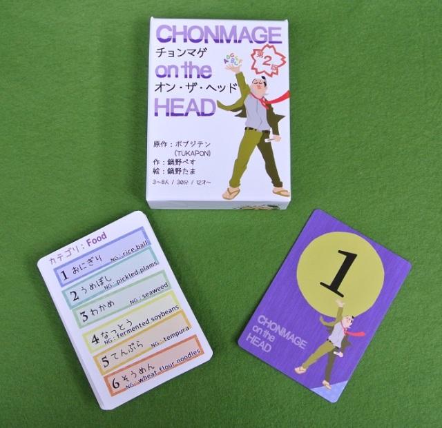 チョンマゲオンザヘッド,カードゲーム,鍋野企画,寿月すみたや