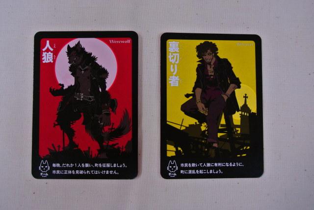 人狼,カードゲーム,会話型心理ゲーム,じんろう