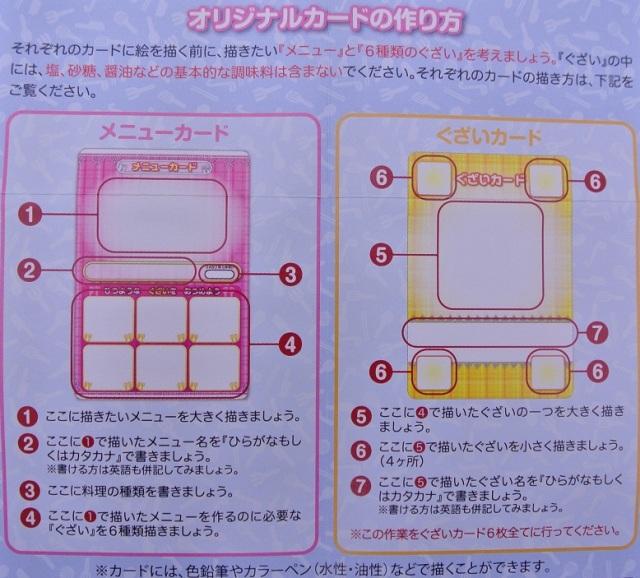 オリジナルレシピ制作キット,カードゲーム,レシピ,ホッパーエンターテイメント